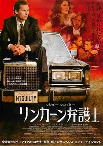 映画チラシ: リンカーン弁護士(タテ位置)