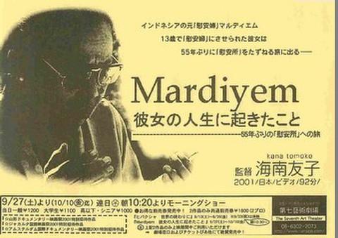 映画チラシ: Mardiyem 彼女の人生に起きたこと(単色・片面・第七藝術劇場)