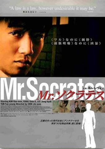 映画チラシ: Mr.ソクラテス