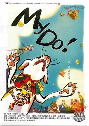 映画チラシ: MyDo!