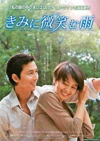 映画チラシ: きみに微笑む雨
