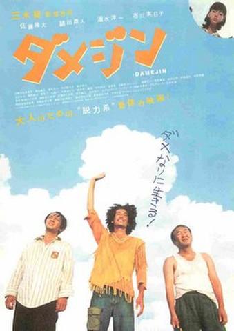 映画チラシ: ダメジン