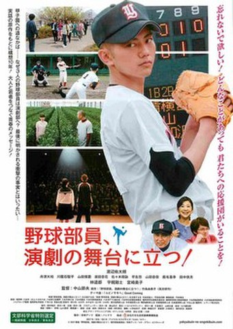 映画チラシ: 野球部員、演劇の舞台に立つ!(A4判)