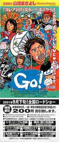 Go!(高田宏太郎)(割引券)