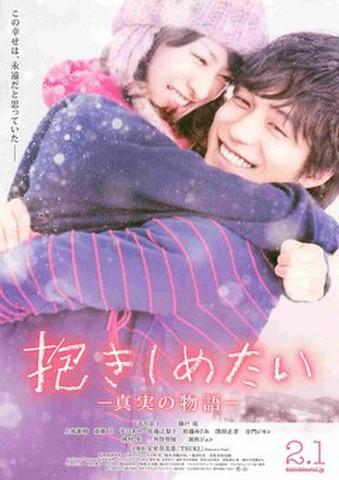 映画チラシ: 抱きしめたい(邦画)(真実の物語)