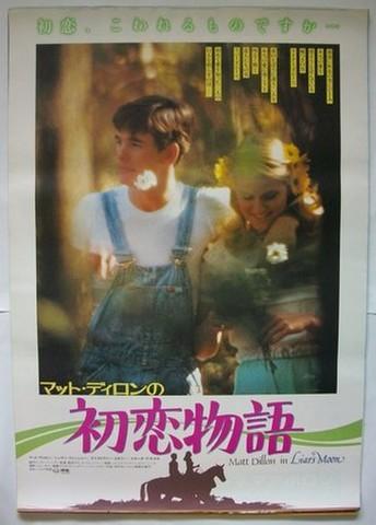 映画ポスター1195: 初恋物語