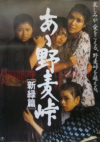 映画ポスター1537: あゝ野麦峠 新緑篇
