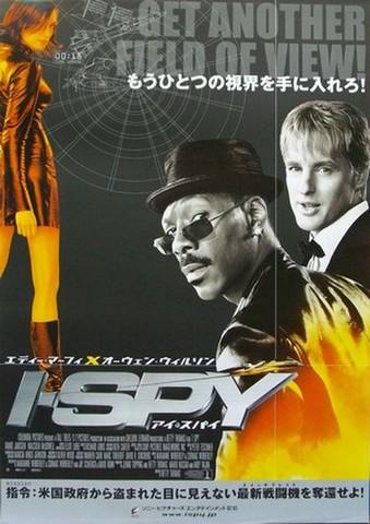 映画ポスター1733: アイ・スパイ