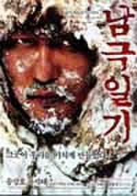 韓国チラシ754: 南極日誌