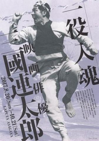 映画チラシ: 【三國連太郎】一役入魂 映画俳優三國連太郎(3枚折・ラピュタ阿佐ヶ谷)