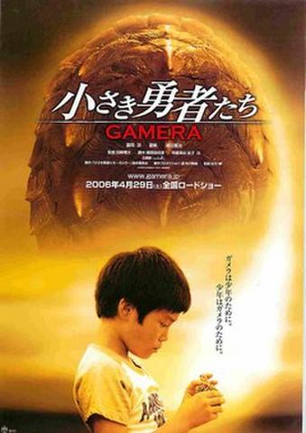 映画チラシ: 小さき勇者たち GAMERA(題字白)