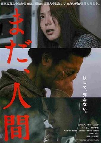 映画チラシ: まだ、人間(題字タテ)