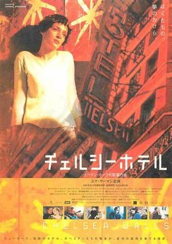 映画チラシ: チェルシー・ホテル