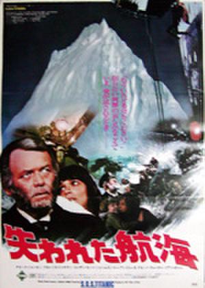 映画ポスター0312: 失われた航海