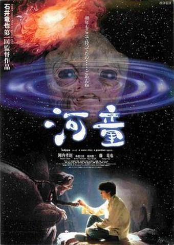 映画チラシ: 河童(題字ヨコ・題字白)