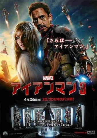 映画チラシ: アイアンマン3(2枚折)