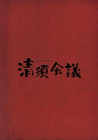清須会議(パンフ)