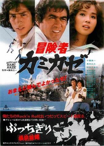 映画チラシ: 冒険者カミカゼ ADVENTURE KAMIKAZE/ぶっちぎり横浜銀蝿(縦)