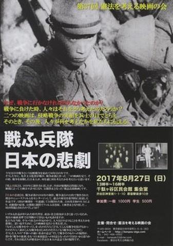 映画チラシ: 戦ふ兵隊/日本の悲劇(A4判・第37回憲法を考える映画の会)