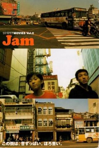 Jam リトルモアMOVIES Vol.2(試写状・宛名記入済)