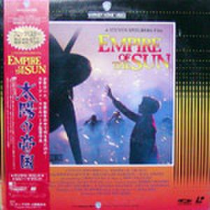 レーザーディスク022: 太陽の帝国