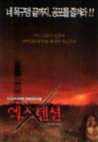 韓国チラシ023: X-TENSION