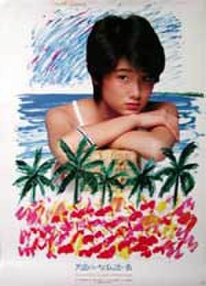 映画ポスター0083: 天国にいちばん近い島