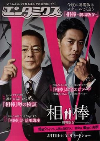 映画チラシ: 相棒 劇場版IV(冊子・エンタミクス)