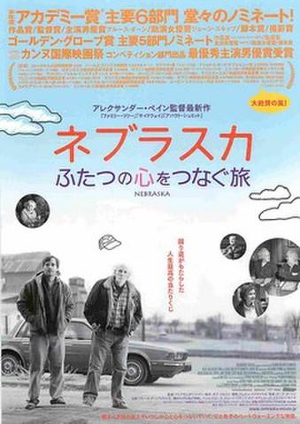 映画チラシ: ネブラスカ ふたつの心をつなぐ旅(堂々のノミネート!)
