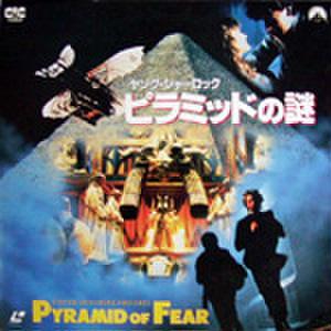 レーザーディスク646: ヤング・シャーロック ピラミッドの謎