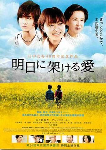 映画チラシ: 明日に架ける愛(題字中段)