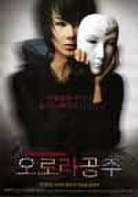 韓国チラシ913: オーロラ姫