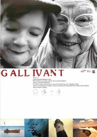 映画チラシ: ガリバント