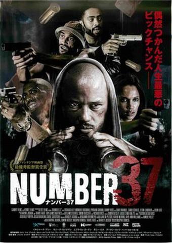 映画チラシ: ナンバー37