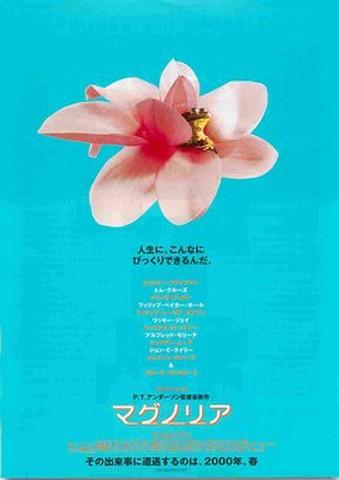 映画チラシ: マグノリア(人物なし・下:その出来事に~コピーあり)