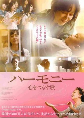 映画チラシ: ハーモニー 心をつなぐ歌(韓国)