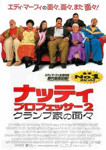映画チラシ: ナッティ・プロフェッサー2 クランプ家の面々(副題黒)