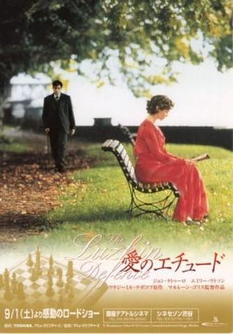 映画チラシ: 愛のエチュード(小型)