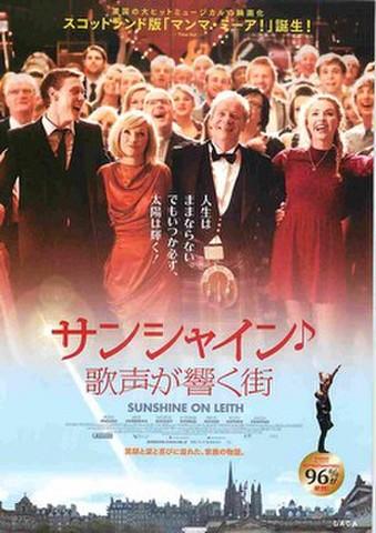映画チラシ: サンシャイン♪ 歌声が響く街