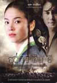 タイチラシ0297: 黄真伊 ファン・ジニ