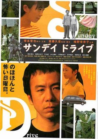 映画チラシ: サンデイ ドライブ(裏面題字上)