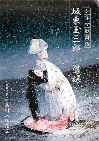 シネマ歌舞伎 坂東玉三郎 鷺娘(試写状・宛名記入済)