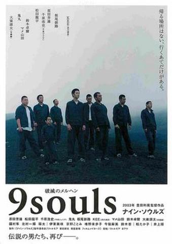 映画チラシ: ナイン・ソウルズ(9人・写真カラー)