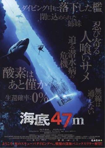 映画チラシ: 海底47m