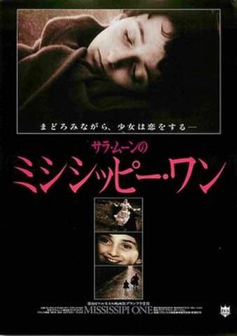 映画チラシ: ミシシッピー・ワン