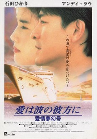 映画チラシ: 愛は波の彼方に 愛情夢幻号(小型・2枚折)