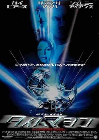映画チラシ: タイムマシン(ガイ・ピアーズ)