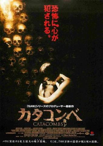 映画チラシ: カタコンベ(裏面単色)