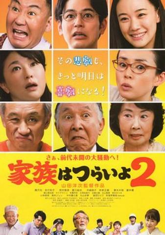 映画チラシ: 家族はつらいよ2(2枚折)