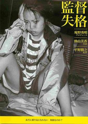 映画チラシ: 監督失格(1人)